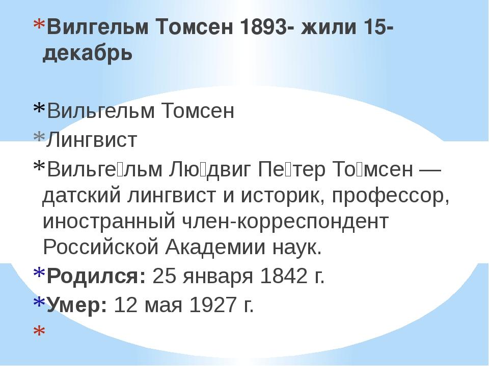 Вилгельм Томсен 1893- жили 15-декабрь Вильгельм Томсен Лингвист Вильге́льм Лю...