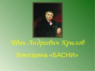 Иван Андреевич Крылов Викторина «БАСНИ»