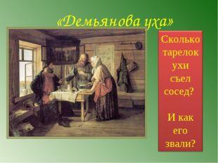 «Демьянова уха»