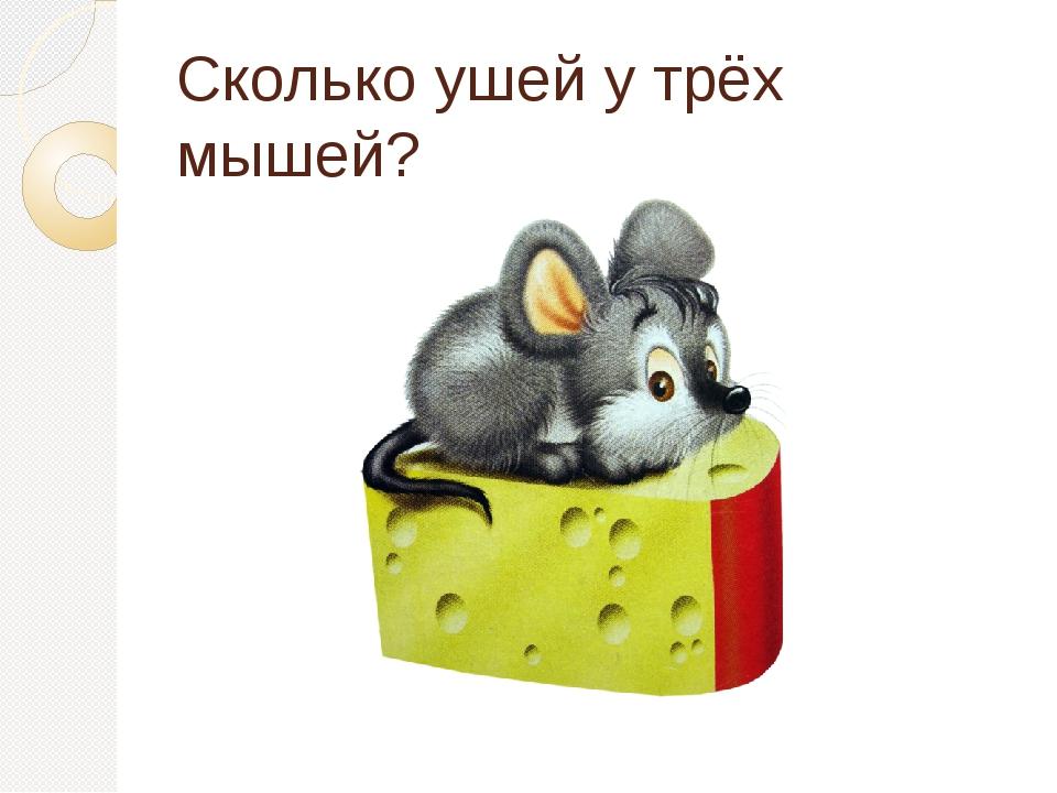 Сколько ушей у трёх мышей?