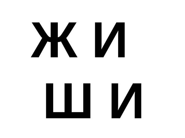 Ж И Ш И