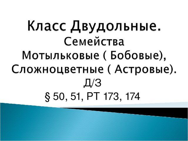 Д/З § 50, 51, РТ 173, 174
