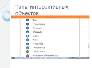Типы интерактивных объектов