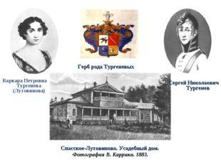 Варвара Петровна Тургенева (Лутовинова) Спасское-Лутовиново. Усадебный дом.