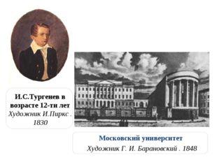 И.С.Тургенев в возрасте 12-ти лет Художник И.Пиркс . 1830 Московский универси