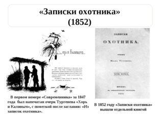 «Записки охотника» (1852) В первом номере «Современника» за 1847 года был нап