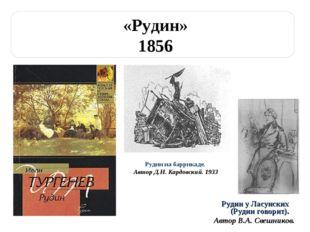 «Рудин» 1856 Рудин на баррикаде. Автор Д.Н. Кардовский. 1933 Рудин у Ласунски