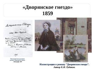 «Дворянское гнездо» 1859 Титульный лист рукописи романа «Дворянское гнездо» А