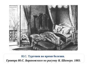 И.С. Тургенев во время болезни. Гравюра Ю.С. Барановского по рисунку К. Шамер