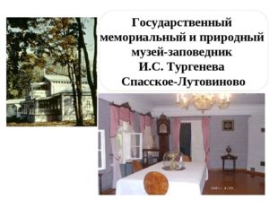 Государственный мемориальный и природный музей-заповедник И.С. Тургенева Спас