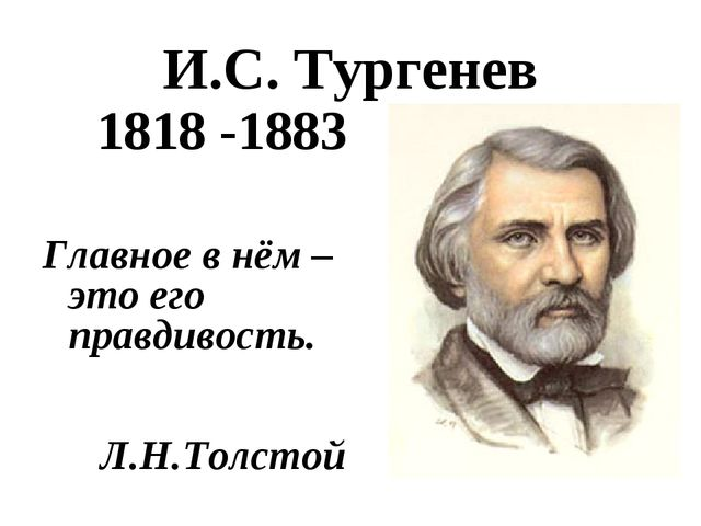 И.С. Тургенев 1818 -1883 Главное в нём – это его правдивость. Л.Н.Толстой
