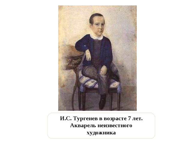 И.С. Тургенев в возрасте 7 лет. Акварель неизвестного художника
