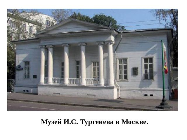 Музей И.С.Тургеневав Москве.