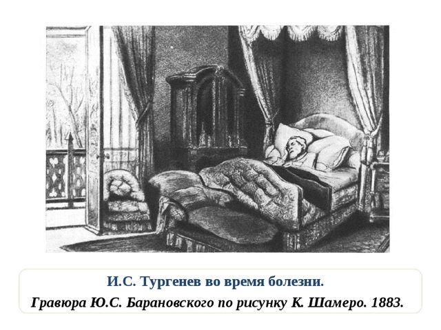 И.С. Тургенев во время болезни. Гравюра Ю.С. Барановского по рисунку К. Шамер...