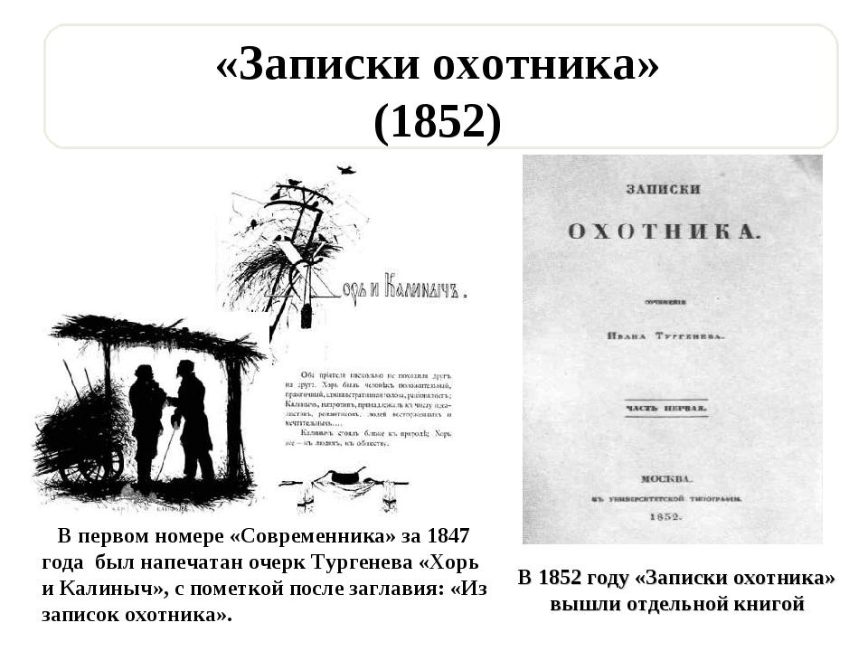 «Записки охотника» (1852) В первом номере «Современника» за 1847 года был нап...