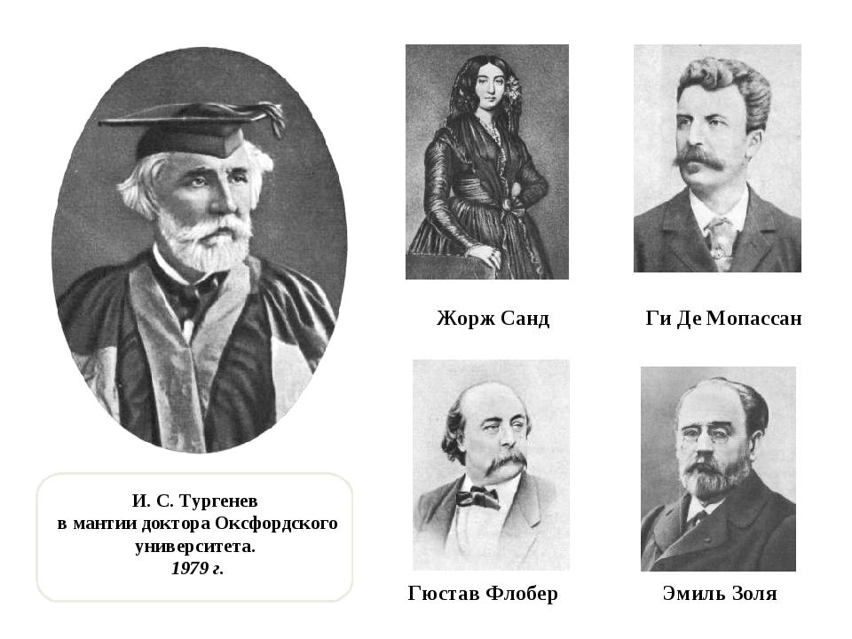 И. С. Тургенев в мантии доктора Оксфордского университета. 1979 г. Ги Де Мопа...