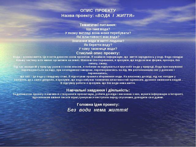 ОПИС ПРОЕКТУ Назва проекту: «ВОДА І ЖИТТЯ» Тематичні питання: Що таке вода? У...