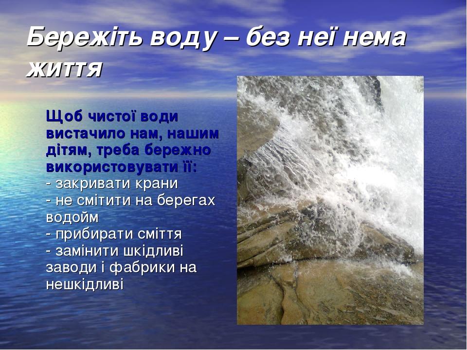 Бережіть воду – без неї нема життя Щоб чистої води вистачило нам, нашим дітя...