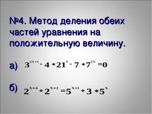 №4. Метод деления обеих частей уравнения на положительную величину. а) б)