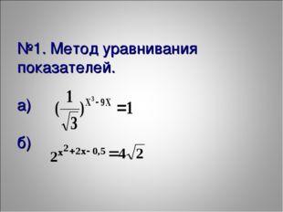 №1. Метод уравнивания показателей. а) б)