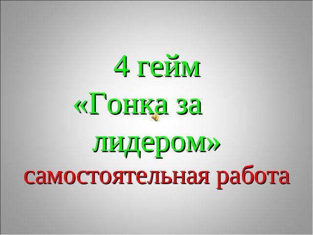 4 гейм «Гонка за лидером» самостоятельная работа