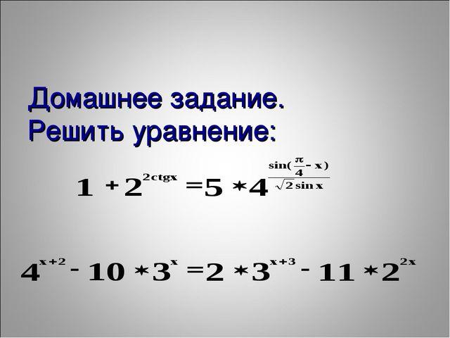 Домашнее задание. Решить уравнение: