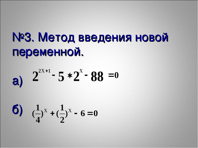 №3. Метод введения новой переменной. а) б)