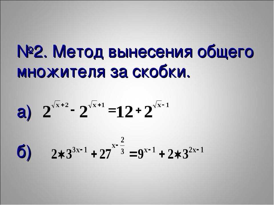 №2. Метод вынесения общего множителя за скобки. а) б)