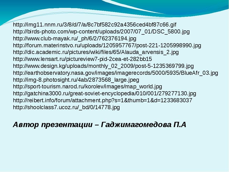 Автор презентации – Гаджимагомедова П.А http://img11.nnm.ru/3/8/d/7/a/8c7bf58...