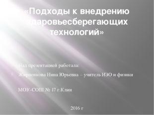 «Подходы к внедрению здаровьесберегающих технологий» Над презентацией работал