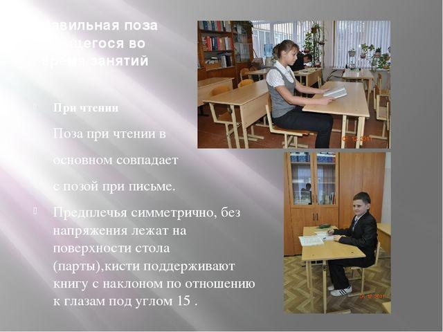 Правильная поза учащегося во время занятий При чтении Поза при чтении в основ...