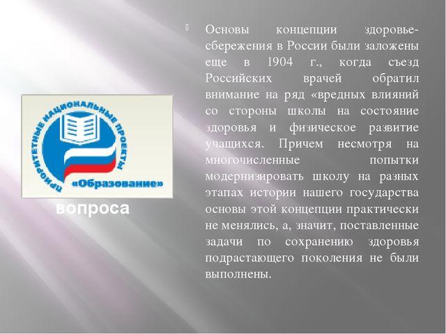 История вопроса Основы концепции здоровье- сбережения в России были заложены...