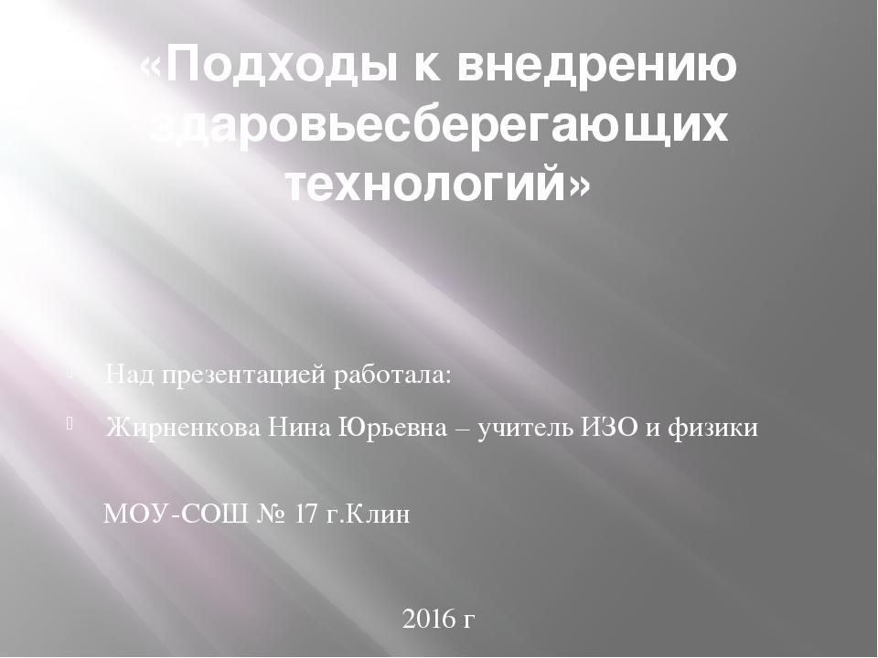 «Подходы к внедрению здаровьесберегающих технологий» Над презентацией работал...