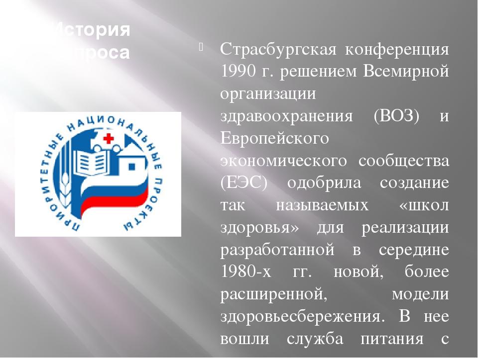 История вопроса Страсбургская конференция 1990 г. решением Всемирной организа...