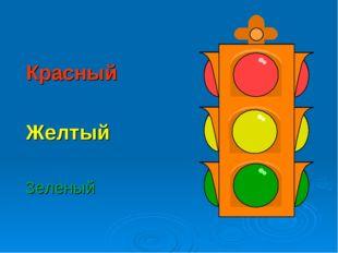 Красный Желтый Зеленый