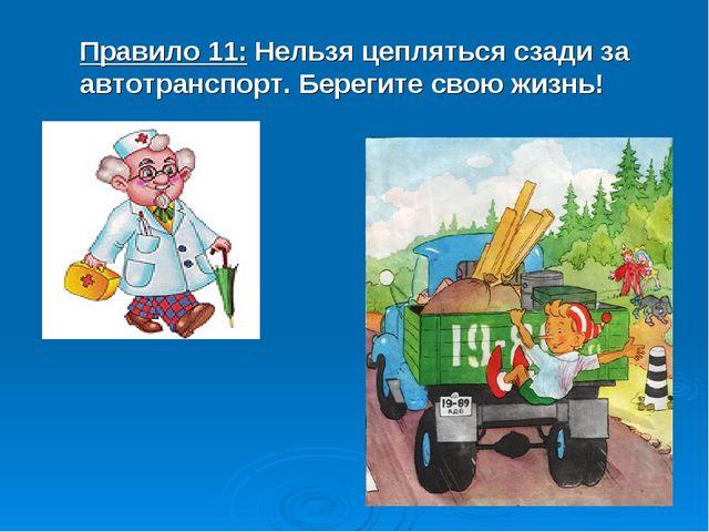 Правило 11: Нельзя цепляться сзади за автотранспорт. Берегите свою жизнь!