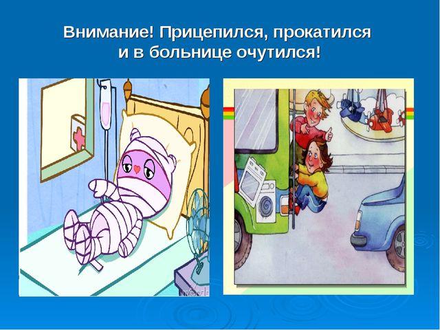 Внимание! Прицепился, прокатился и в больнице очутился!