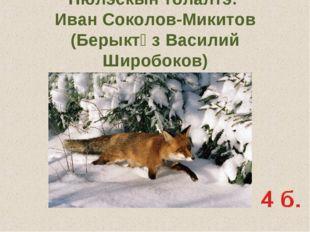 Нюлэскын толалтэ. Иван Соколов-Микитов (Берыктӥз Василий Широбоков)