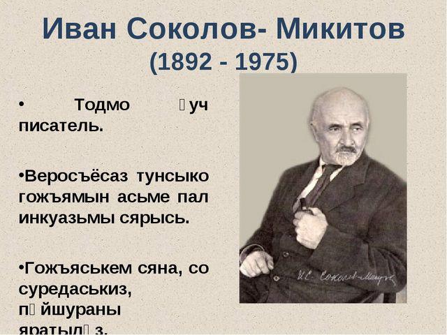 Иван Соколов- Микитов (1892 - 1975) Тодмо ӟуч писатель. Веросъёсаз тунсыко г...