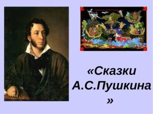 «Сказки А.С.Пушкина»