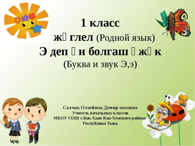 1 класс Үжүглел (Родной язык) Э деп үн болгаш үжүк (Буква и звук Э,э) Салчак...