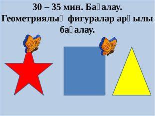 30 – 35 мин. Бағалау. Геометриялық фигуралар арқылы бағалау.