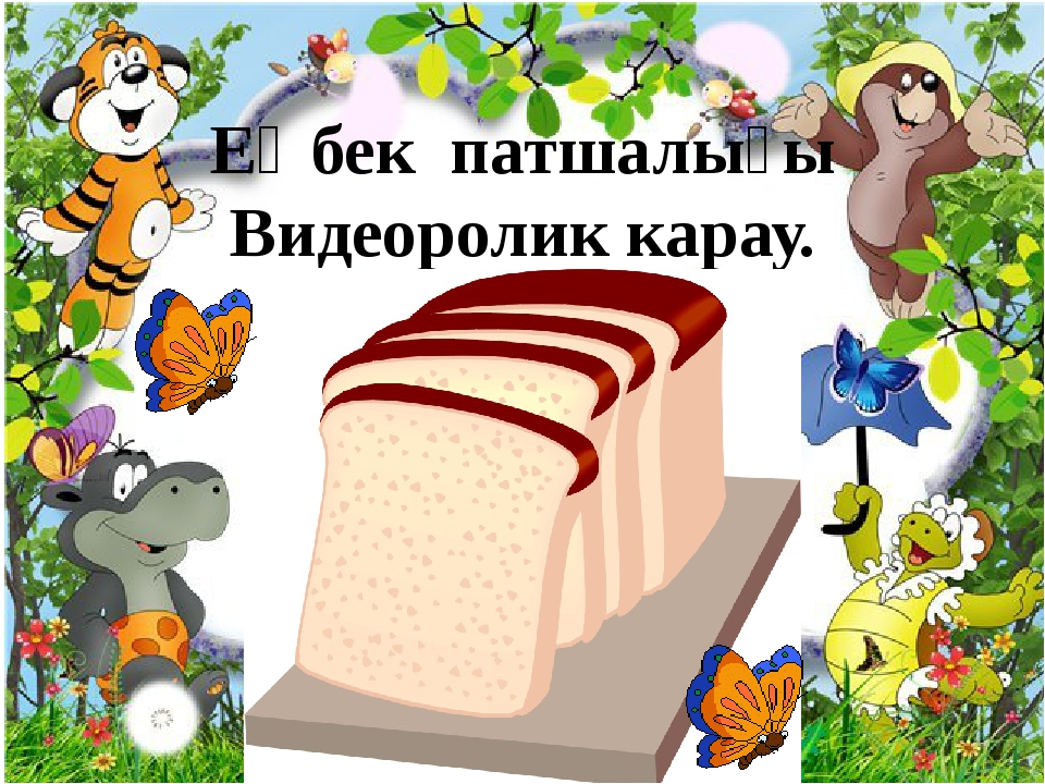 Еңбек патшалығы Видеоролик карау.