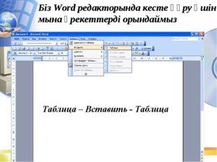 Біз Word редакторында кесте құру үшін мына әрекеттерді орындаймыз