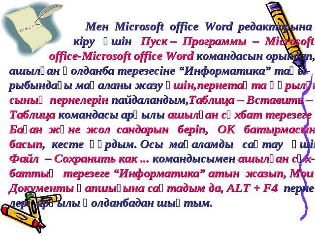 Мен Microsoft office Word редакторына кіру үшін Пуск – Программы – Microsoft...
