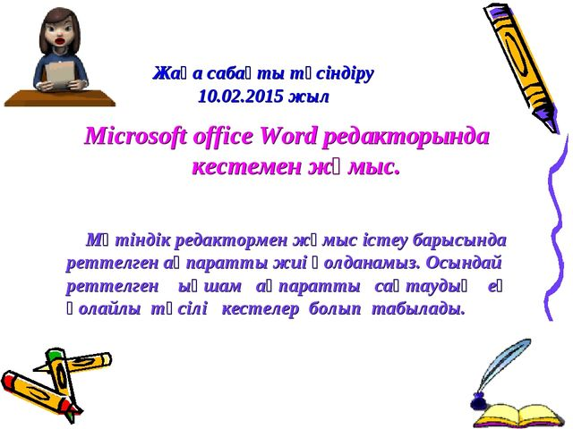 Microsoft office Word редакторында кестемен жұмыс. Мәтіндік редактормен жұмыс...