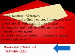 Қызыл конверт- «Логика». Ойлаған санға бірді қостым, қосындыны екіге көбейтті