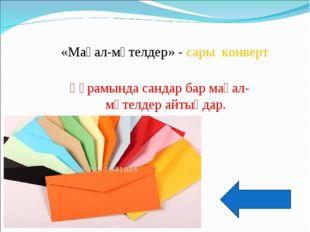 «Мақал-мәтелдер» - сары конверт Құрамында сандар бар мақал-мәтелдер айтыңдар.