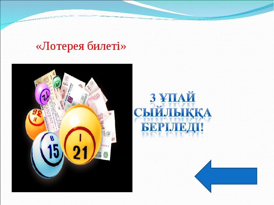 «Лотерея билеті»