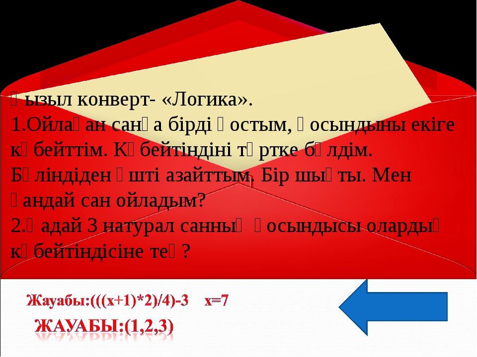 Қызыл конверт- «Логика». Ойлаған санға бірді қостым, қосындыны екіге көбейтті...
